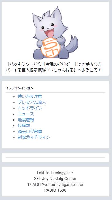 ニュース 速報 5ch