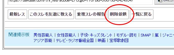 爆 サイ 天草 熊本雑談総合掲示板|ローカルクチコミ爆サイ.com九州版