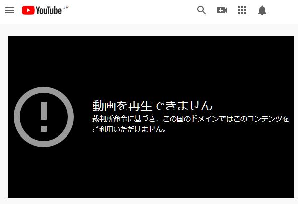 削除仮処分で削除された動画