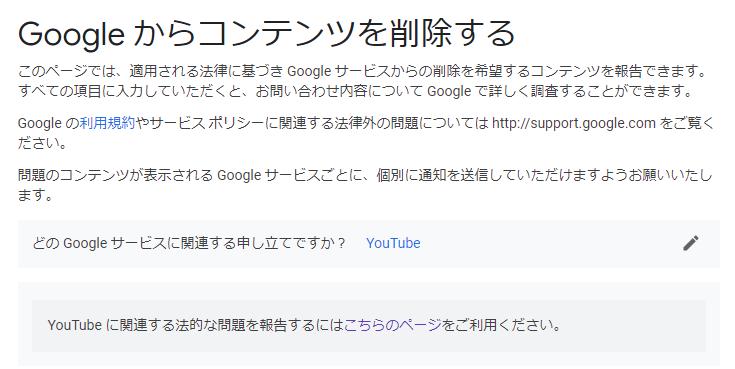 YouTubeの削除請求フォーム2