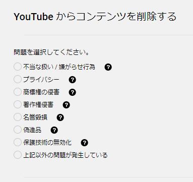 YouTubeの削除請求フォーム3