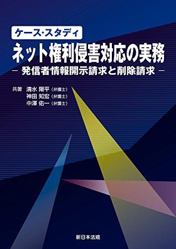 ケース・スタディ ネット権利侵害対応の実務-発信者情報開示請求と削除請求- Kindle版